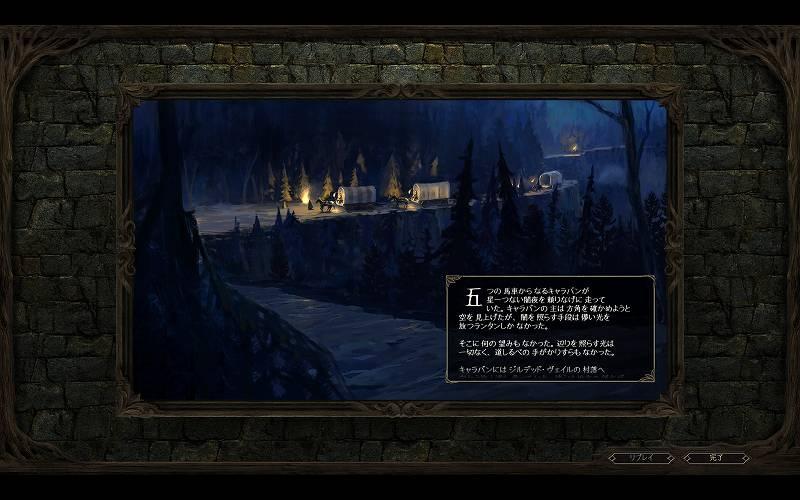 PC ゲーム Pillars of Eternity - Definitive Edition 日本語化とゲームプレイ最適化メモ、日本語化後のスクリーンショット(Language Japanese with Space、PoEt-Jp-InitialsRN.ttf と PoEt-Jp-PPen-Regular.ttf(ペン字体レギュラー))