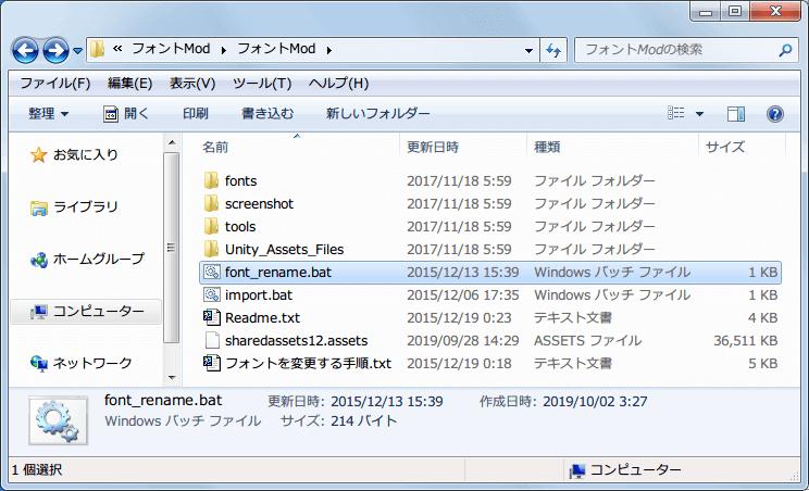 PC ゲーム Pillars of Eternity - Definitive Edition 日本語化とゲームプレイ最適化メモ、フォント Mod 導入方法、Unity_Assets_Files\sharedassets12 フォルダに変更したいフォントファイルを配置して フォントMod フォルダに sharedassets12.assets ファイル配置後、font_rename.bat 実行