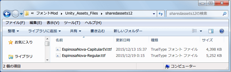 PC ゲーム Pillars of Eternity - Definitive Edition 日本語化とゲームプレイ最適化メモ、フォント Mod 導入方法、Unity_Assets_Files\sharedassets12 フォルダに変更したいフォントファイルを配置して フォントMod フォルダに sharedassets12.assets ファイル配置、font_rename.bat 実行後、Unity_Assets_Files\sharedassets12 フォルダに配置したフォントファイル名が EspinosaNova-CapitularIV.ttf、EspinosaNova-Regular.ttf にリネーム(名前変更)