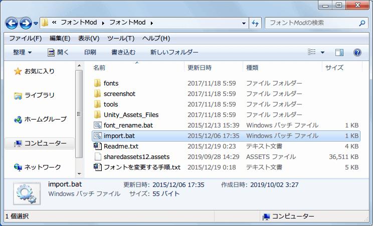 PC ゲーム Pillars of Eternity - Definitive Edition 日本語化とゲームプレイ最適化メモ、フォント Mod 導入方法、Unity_Assets_Files\sharedassets12 フォルダに変更したいフォントファイルを配置して フォントMod フォルダに sharedassets12.assets ファイル配置、font_rename.bat 実行後、Unity_Assets_Files\sharedassets12 フォルダに配置したフォントファイル名が EspinosaNova-CapitularIV.ttf、EspinosaNova-Regular.ttf にリネーム(名前変更)、import.bat 実行して