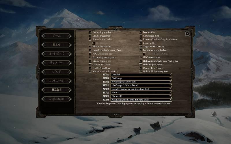 PC ゲーム Pillars of Eternity - Definitive Edition 日本語化とゲームプレイ最適化メモ、日本語化ファイルインストール済み、IE Mod と IEMod.JapaneseWordWrap.pw.dll(日本語改行 MOD) 動作確認、IE Mod 同梱 Patchwork Launcher 0.9.1、Mods フォルダに日本語改行 MOD の IEMod.JapaneseWordWrap.pw.dll ファイルを配置して有効化、オプション IE Mod 画面