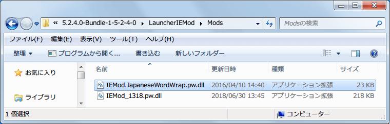 PC ゲーム Pillars of Eternity - Definitive Edition 日本語化とゲームプレイ最適化メモ、日本語化ファイルインストール済み、IE Mod と IEMod.JapaneseWordWrap.pw.dll(日本語改行 MOD) 動作確認、IE Mod 同梱 Patchwork Launcher 0.9.1、Mods フォルダに日本語改行 MOD の IEMod.JapaneseWordWrap.pw.dll ファイルを配置、IEMod_1318.pw.dll は IE Mod の dll ファイル