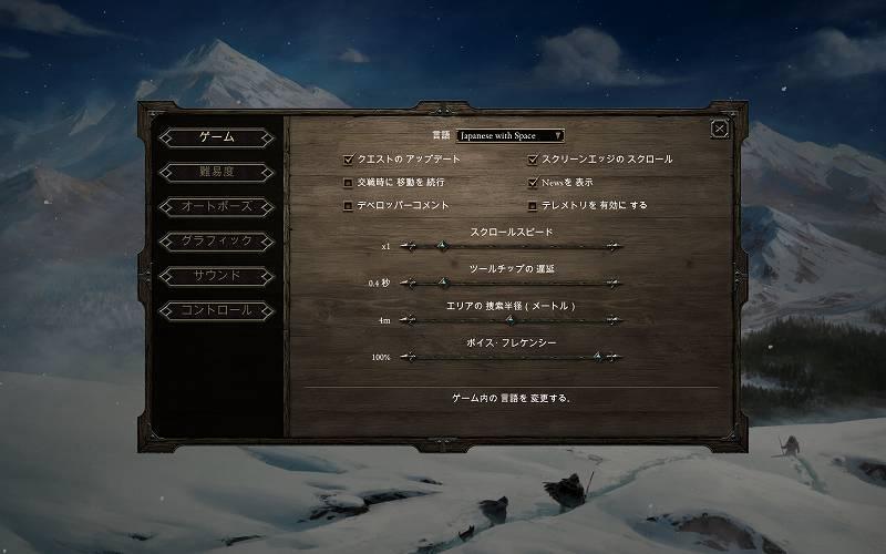 PC ゲーム Pillars of Eternity - Definitive Edition 日本語化とゲームプレイ最適化メモ、日本語化ファイルインストール後ゲームを起動して Options → Game → Language を English から Japanese with Space に変更後、×ボタンで画面を閉じるときに Save changes? と表示されるので Yes ボタンをクリック、日本語に変更