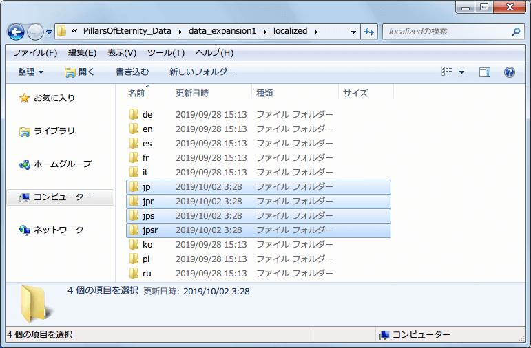 PC ゲーム Pillars of Eternity - Definitive Edition 日本語化とゲームプレイ最適化メモ、PoE DLC1&2 日本語化Mod2.3.rar ダウンロードして展開・解凍、さらに peJpMod_2017.11.18(DLC1用).zip を展開・解凍、インストール先 PillarsOfEternity_Data\data_expansion1\localized フォルダに jp、jpr、jps、jpsr フォルダを配置