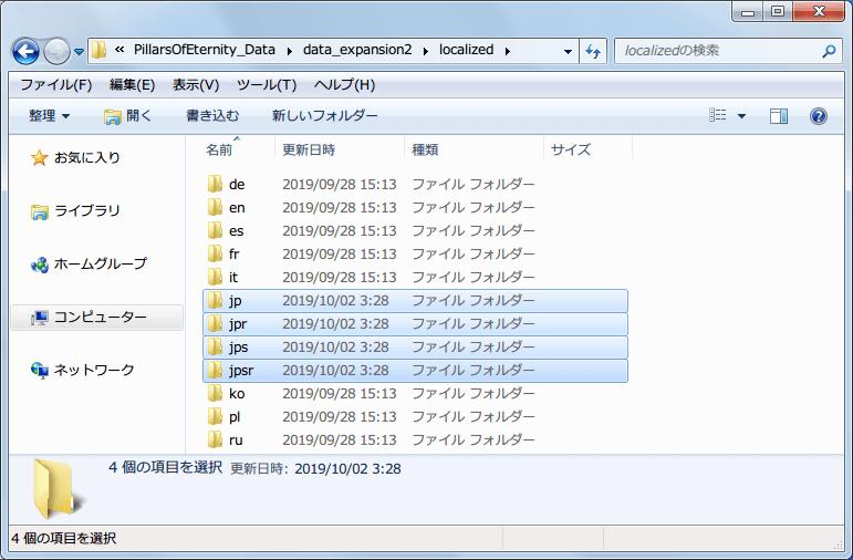 PC ゲーム Pillars of Eternity - Definitive Edition 日本語化とゲームプレイ最適化メモ、PoE DLC1&2 日本語化Mod2.3.rar ダウンロードして展開・解凍、さらに peJpMod_2017.11.18(DLC2用).zip を展開・解凍、インストール先 PillarsOfEternity_Data\data_expansion2\localized フォルダに jp、jpr、jps、jpsr フォルダを配置