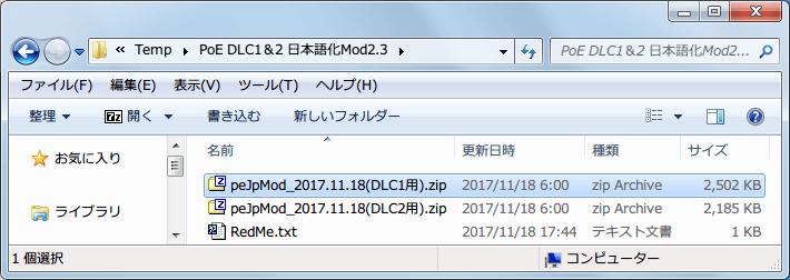 PC ゲーム Pillars of Eternity - Definitive Edition 日本語化とゲームプレイ最適化メモ、PoE DLC1&2 日本語化Mod2.3.rar ダウンロードして展開・解凍、さらに peJpMod_2017.11.18(DLC1用).zip を展開・解凍