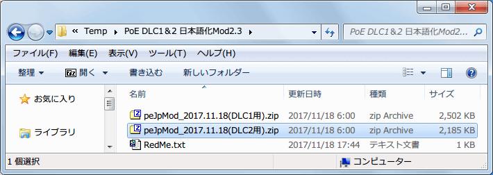 PC ゲーム Pillars of Eternity - Definitive Edition 日本語化とゲームプレイ最適化メモ、PoE DLC1&2 日本語化Mod2.3.rar ダウンロードして展開・解凍、さらに peJpMod_2017.11.18(DLC2用).zip を展開・解凍