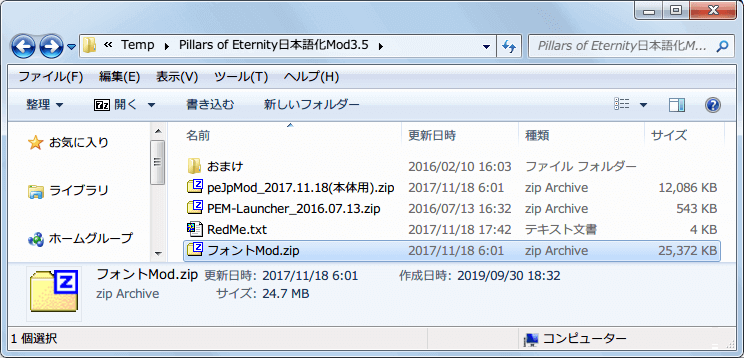 PC ゲーム Pillars of Eternity - Definitive Edition 日本語化とゲームプレイ最適化メモ、フォント Mod 導入方法、Pillars of Eternity日本語化Mod3.5.rar ダウンロードして展開・解凍、さらに フォントMod.zip を展開・解凍