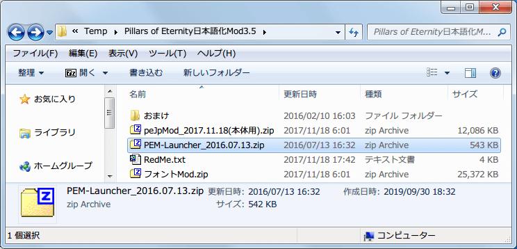 PC ゲーム Pillars of Eternity - Definitive Edition 日本語化とゲームプレイ最適化メモ、Pillars of Eternity MOD Launcher Version 0.9.3(PEM-Launcher)の使い方、Pillars of Eternity日本語化Mod3.5.rar ダウンロードして展開・解凍、さらに PEM-Launcher_2016.07.13.zip を展開・解凍