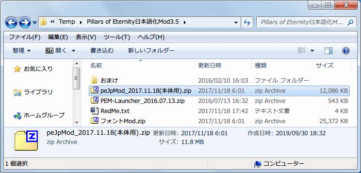 PC ゲーム Pillars of Eternity - Definitive Edition 日本語化とゲームプレイ最適化メモ、Pillars of Eternity日本語化Mod3.5.rar ダウンロードして展開・解凍、さらに peJpMod_2017.11.18(本体用).zip を展開・解凍