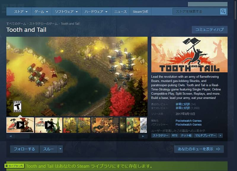 PC ゲーム Tooth and Tail 日本語化メモ、PC ゲーム Tooth and Tail 日本語化手順、Steam 版 Tooth and Tail 日本語化可能