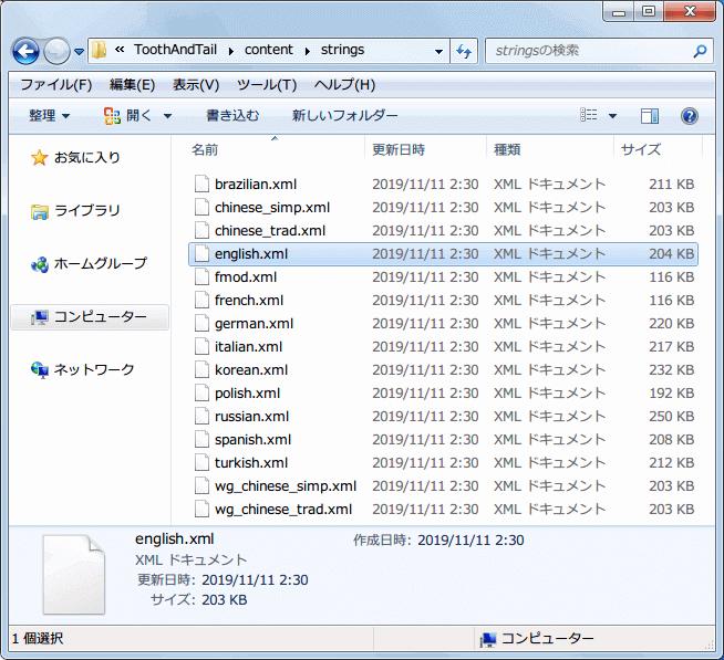 PC ゲーム Tooth and Tail 日本語化メモ、PC ゲーム Tooth and Tail 日本語化手順、Tooth and Tail 日本語化前バックアップ対象ファイル・フォルダ、インストール先 content\strings フォルダにある english.xml ファイルをバックアップ