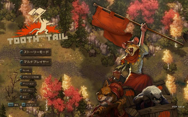 PC ゲーム Tooth and Tail 日本語化メモ、日本語化後のスクリーンショット