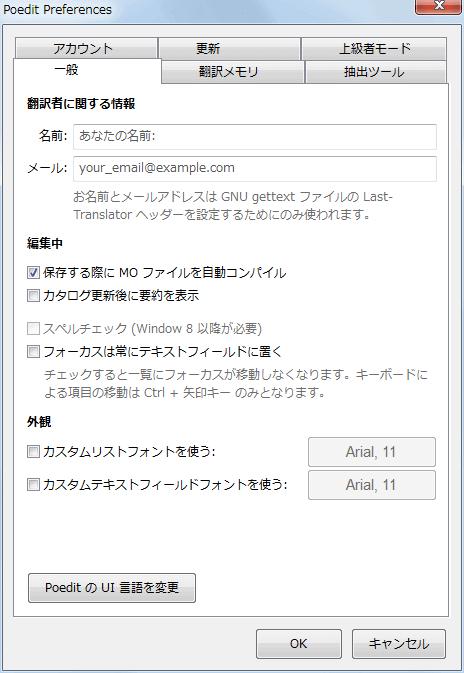 PC ゲーム Train Fever ゲームプレイ最適化メモ、Train Fever 日本語ファイル編集方法、Poedit 設定画面の一般タブにある編集中に、「保存する際に MO ファイルを自動コンパイル」 がデフォルトでチェックマーク(有効)が入っているため、保存時に開いている po が更新されると同時に mo ファイルがコンパイルされる、すでにある mo ファイルは強制的に上書きされるため注意