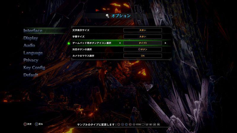 Steam 版 MONSTER HUNTER WORLD でデュアルショック 4 コントローラーのボタンアイコンを表示する方法、Steam 版 Monster Hunter World: Iceborne リリースにともない、オプション画面の Interface からゲームパッド用ボタンアイコン選択を 「タイプ2」 に変更することで、デュアルショック 4 コントローラーボタンに変更可能