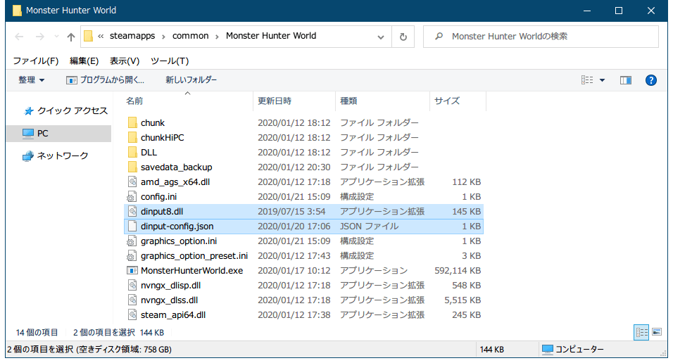 Steam 版 MONSTER HUNTER WORLD で CPU 使用率を劇的に下げる方法、Steam 版 Monster Hunter World: Iceborne 対応 CPU 使用率改善 Mod、Stracker's Loader ダウンロードとインストール