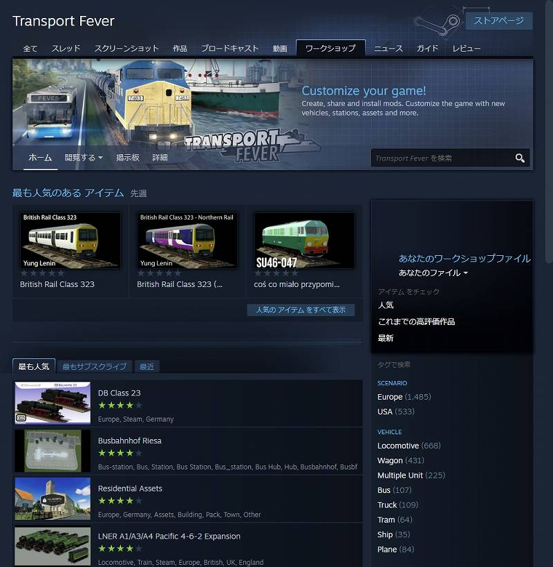PC ゲーム Transport Fever 日本語化とゲームプレイ最適化メモ、Transport Fever - Mod 導入方法、Steam Workshop からサブスクライブ(Steam 版)、Transport Fever の Steam ワークショップページ