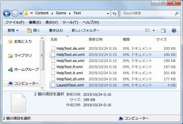 PC ゲーム Bastion 日本語化メモ、PC ゲーム Bastion 日本語化手順、Bastion 日本語化前バックアップ対象ファイル・フォルダ、Bastion 個人プロジェクト版日本語テキスト(Bastion JPMOD_v1.0.rar)を導入する場合はインストール先 Content\Game\Text フォルダにある HelpText.en.xml ファイルをバックアップ、Bastion 翻訳作業所 「自動」 ダウンロード版日本語テキストを導入する場合はインストール先 Content\Game\Text フォルダにある LaunchText.xml ファイルと HelpText.en.xml ファイルをバックアップ