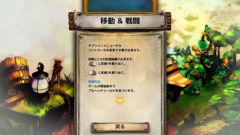 PC ゲーム Bastion 日本語化メモ、Bastion 日本語化 Ver1.0 日本語化後のスクリーンショット
