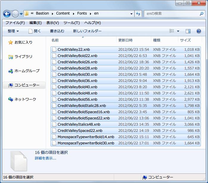 PC ゲーム Bastion 日本語化メモ、Bastion 日本語化フォント(bastion_jpn_fonts.zip)、ダウンロードした bastion_jpn_fonts.zip を展開・解凍、コピーした bastion_jpn_fonts フォルダにある xnb フォントファイルを、インストール先 Content\Fonts\en フォルダへ上書き