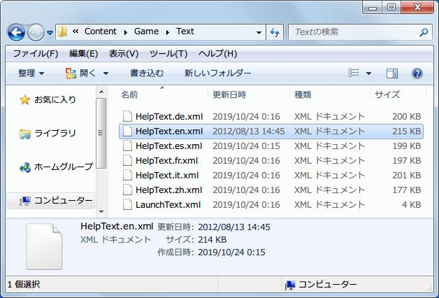 PC ゲーム Bastion 日本語化メモ、Bastion 個人プロジェクト版日本語テキスト(Bastion JPMOD_v1.0.rar)、ダウンロードした Bastion JPMOD_v1.0.rar を展開・解凍、コピーした Bastion JPMOD_v1.0\Text フォルダにある HelpText.en.xml ファイルを、インストール先 Content\Game\Text フォルダへ上書き