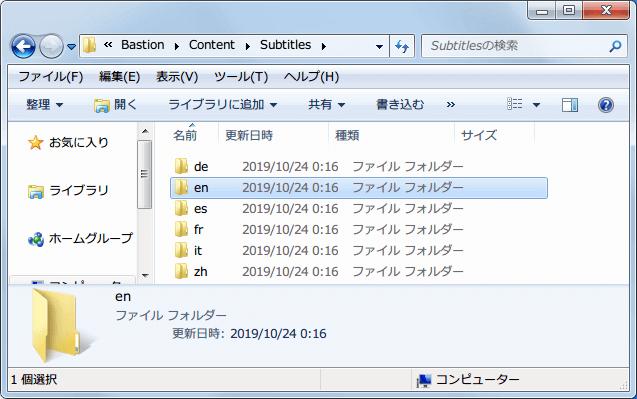 PC ゲーム Bastion 日本語化メモ、Bastion 個人プロジェクト版日本語テキスト(Bastion JPMOD_v1.0.rar)、ダウンロードした Bastion JPMOD_v1.0.rar を展開・解凍、コピーした Bastion JPMOD_v1.0 フォルダにある en フォルダを、インストール先 Content\Subtitles フォルダにある en フォルダへ上書き