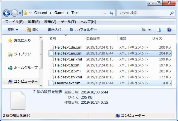PC ゲーム Bastion 日本語化メモ、Bastion 翻訳作業所 「自動」 ダウンロード版日本語テキスト、コピーした Bastion 翻訳作業所からダウンロードした日本語テキストファイル ja0180\Content\Game\Text フォルダにある HelpText.en.xml ファイルと LaunchText.xml ファイルを、インストール先 Content\Game\Text フォルダへ上書き