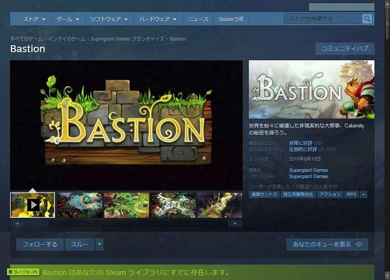 PC ゲーム Bastion 日本語化メモ、PC ゲーム Bastion 日本語化手順、Steam 版 Bastion 日本語化可能