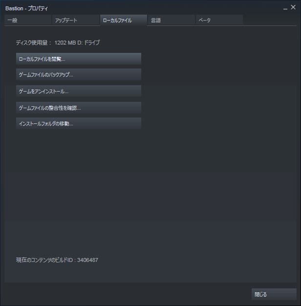 PC ゲーム Bastion 日本語化メモ、Steam 版であれば Steam ライブラリで Bastion プロパティ画面を開き、ローカルファイルタブで 「ローカルファイルを閲覧...」 をクリックしてインストールフォルダを開く