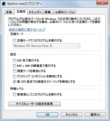PC ゲーム Bastion 日本語化メモ、Bastion - ゲーム画面がズーム状態になり画面内に収まらない問題、Windows OS でスケーリングを変更している場合、Bastion ゲーム内画面が拡大された状態で正しく表示されない場合の対処法、Bastion.exe を右クリックからプロパティを開き、互換性タブにある 「高 DPI 設定では画面のスケーリングを無効にする」 にチェックマーク