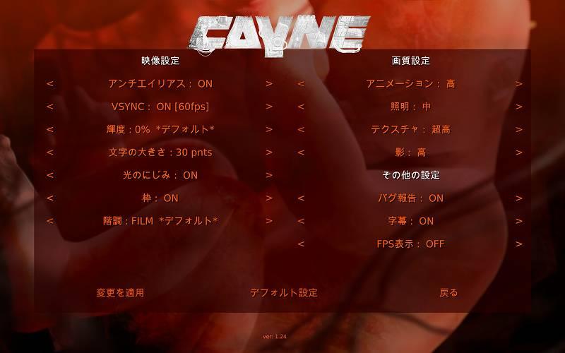 PC ゲーム CAYNE 日本語化メモ、日本語化後のスクリーンショット