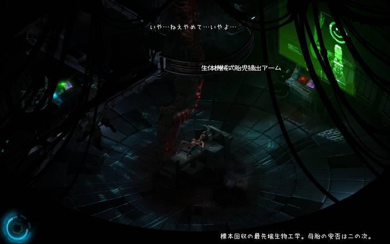 PC ゲーム CAYNE 日本語化メモ、日本語化+うずらフォント(uzura.ttf)変更後のスクリーンショット