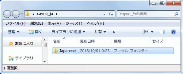 PC ゲーム CAYNE 日本語化メモ、PC ゲーム CAYNE 日本語化手順、Steam コミュニティガイド CAYNE 日本語化から cayne_ja.zip をダウンロード、Japanese フォルダをインストールフォルダにある translation フォルダに配置