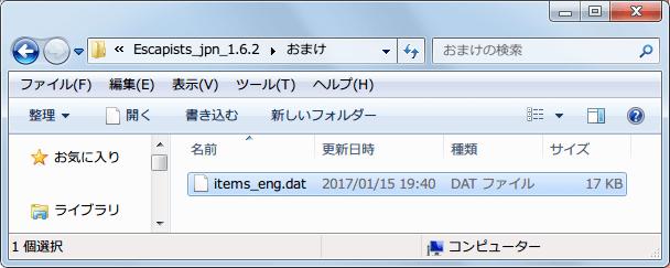 PC ゲーム The Escapists 日本語化メモ、The Escapists 日本語化手順(Steam 版・GOG 版・Epic 版共通)、手順 1 - The Escapists 日本語化ファイルインストール、The Escapists Ver1.37 対応日本語化ファイル(Ver1.6.2) - Escapists_jpn_1.6.2.zip をダウンロードして展開・解凍、Escapists_jpn_1.6.2\おまけ フォルダにある items_eng.dat ファイルをコピー