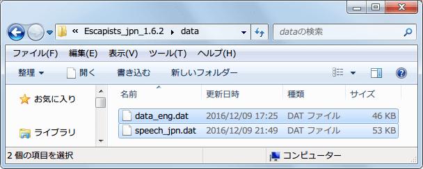 PC ゲーム The Escapists 日本語化メモ、The Escapists 日本語化手順(Steam 版・GOG 版・Epic 版共通)、手順 1 - The Escapists 日本語化ファイルインストール、The Escapists Ver1.37 対応日本語化ファイル(Ver1.6.2) - Escapists_jpn_1.6.2.zip をダウンロードして展開・解凍、Escapists_jpn_1.6.2\data フォルダにある data_eng.dat と speech_jpn.dat ファイルをコピー