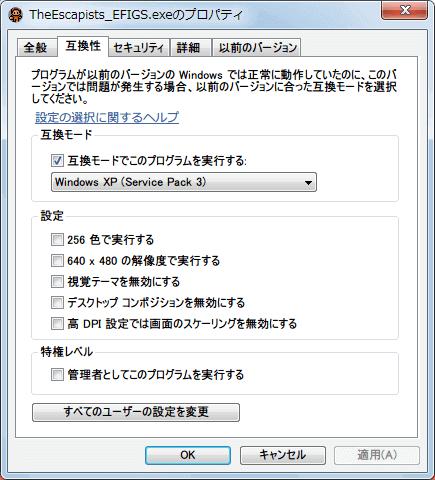 PC ゲーム The Escapists 日本語化メモ、Epic 版 The Escapists 起動方法、Epic 版 The Escapists インストール先フォルダにある TheEscapists_EFIGS.exe を右クリックしてプロパティを開く、TheEscapists_EFIGS.exe のプロパティ画面にある互換性タブから 「互換モードでこのプログラムを実行する」 にチェックマークを入れて 「Windows XP(Service Pack 3)」 を選択、Epic Games ランチャーから The Escapists を起動