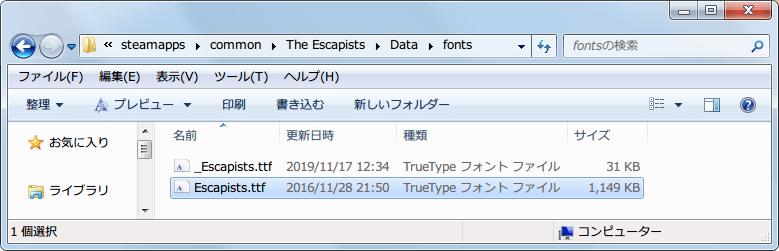 PC ゲーム The Escapists 日本語化メモ、The Escapists 日本語化手順(Steam 版・GOG 版・Epic 版共通)、手順 2 - The Escapists フォント改善ファイルインストール、The Escapists フォント改善ファイル escapistsfont.zip をダウンロードして展開・解凍、escapistsfont\font フォルダにある Escapists8.ttf or Escapists10.ttf ファイルをコピー、ゲームインストール先 Data\fonts フォルダに配置して Escapists.ttf にリネーム(名前変更)