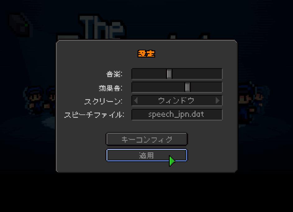 PC ゲーム The Escapists 日本語化メモ、The Escapists 日本語化手順(Steam 版・GOG 版・Epic 版共通)、手順 3 - The Escapists スピーチファイル設定、ゲーム内設定のスピーチファイル欄に speech_jpn を入力してキーボードの Enter キーを押す、speech_jpn.dat になっていることを確認して適用ボタンをクリック