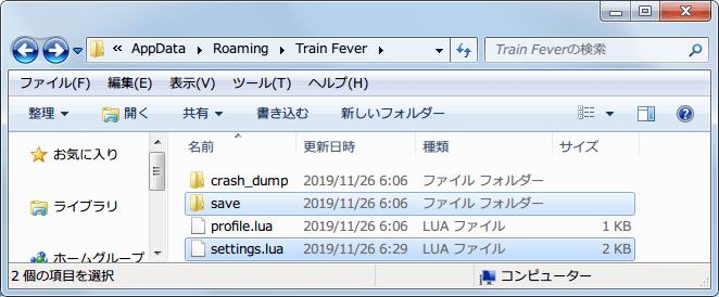 PC ゲーム Train Fever ゲームプレイ最適化メモ、Train Fever 設定情報、Train Fever - セーブデータ・設定ファイル保存場所、GOG 版 Train Fever の場合、%AppData%\Train Fever フォルダ内にあるセーブファイルが格納されている save フォルダと settings.lua システム設定ファイル