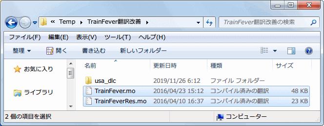 PC ゲーム Train Fever ゲームプレイ最適化メモ、Train Fever 日本語誤訳修正ファイル導入手順、TrainFever翻訳改善.zip をダウンロードして展開・解凍、TrainFever翻訳改善フォルダにある TrainFever.mo と TrainFeverRes.mo ファイルをコピー