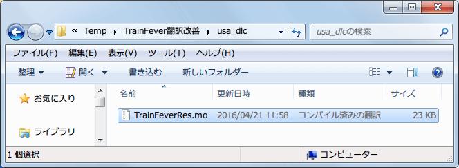 PC ゲーム Train Fever ゲームプレイ最適化メモ、Train Fever 日本語誤訳修正ファイル導入手順、TrainFever翻訳改善.zip をダウンロードして展開・解凍、TrainFever翻訳改善\usa_dlc フォルダにある TrainFeverRes.mo ファイルをコピー