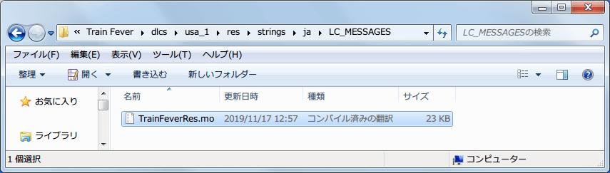 PC ゲーム Train Fever ゲームプレイ最適化メモ、Train Fever 日本語誤訳修正ファイル導入手順、TrainFever翻訳改善.zip をダウンロードして展開・解凍、TrainFever翻訳改善\usa_dlc フォルダにある TrainFeverRes.mo ファイルをコピー、ゲームインストール先 dlcs\usa_1\res\strings\ja\LC_MESSAGES フォルダにある同名ファイルへ上書き or 差し替え