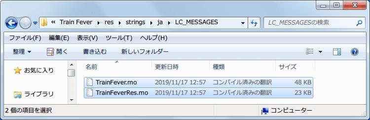 PC ゲーム Train Fever ゲームプレイ最適化メモ、Train Fever 日本語誤訳修正ファイル導入手順、TrainFever翻訳改善.zip をダウンロードして展開・解凍、TrainFever翻訳改善フォルダにある TrainFever.mo と TrainFeverRes.mo ファイルをコピー、ゲームインストール先 res\strings\ja\LC_MESSAGES フォルダにある同名ファイルへ上書き or 差し替え