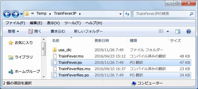 PC ゲーム Train Fever ゲームプレイ最適化メモ、Train Fever 日本語ファイル編集方法、C:\Program Files\Poedit\GettextTools\bin フォルダにある msgunfmt.exe をコマンドプロント画面からコマンド実行、ゲームインストール先 res\strings\ja\LC_MESSAGES フォルダにある TrainFever.mo と TrainFeverRes.mo から、TrainFever.po、TrainFeverRes.po ファイルを生成