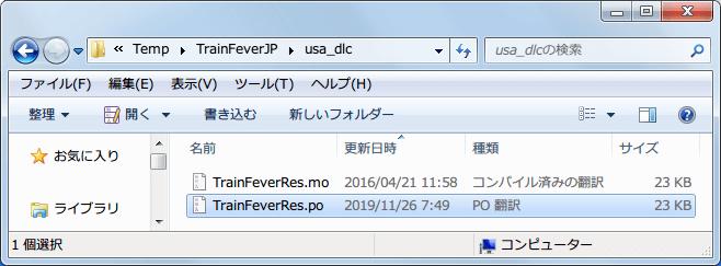 PC ゲーム Train Fever ゲームプレイ最適化メモ、Train Fever 日本語ファイル編集方法、C:\Program Files\Poedit\GettextTools\bin フォルダにある msgunfmt.exe をコマンドプロント画面からコマンド実行、ゲームインストール先 dlcs\usa_1\res\strings\ja\LC_MESSAGES フォルダにある TrainFeverRes.mo から TrainFeverRes.po ファイルを生成