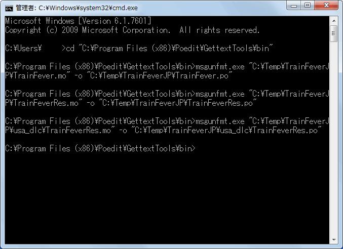 PC ゲーム Train Fever ゲームプレイ最適化メモ、Train Fever 日本語ファイル編集方法、Poedit 1.8.7 インストール、C:\Program Files\Poedit\GettextTools\bin フォルダにある msgunfmt.exe をコマンドプロント画面から実行して、mo ファイルから po ファイルを生成する