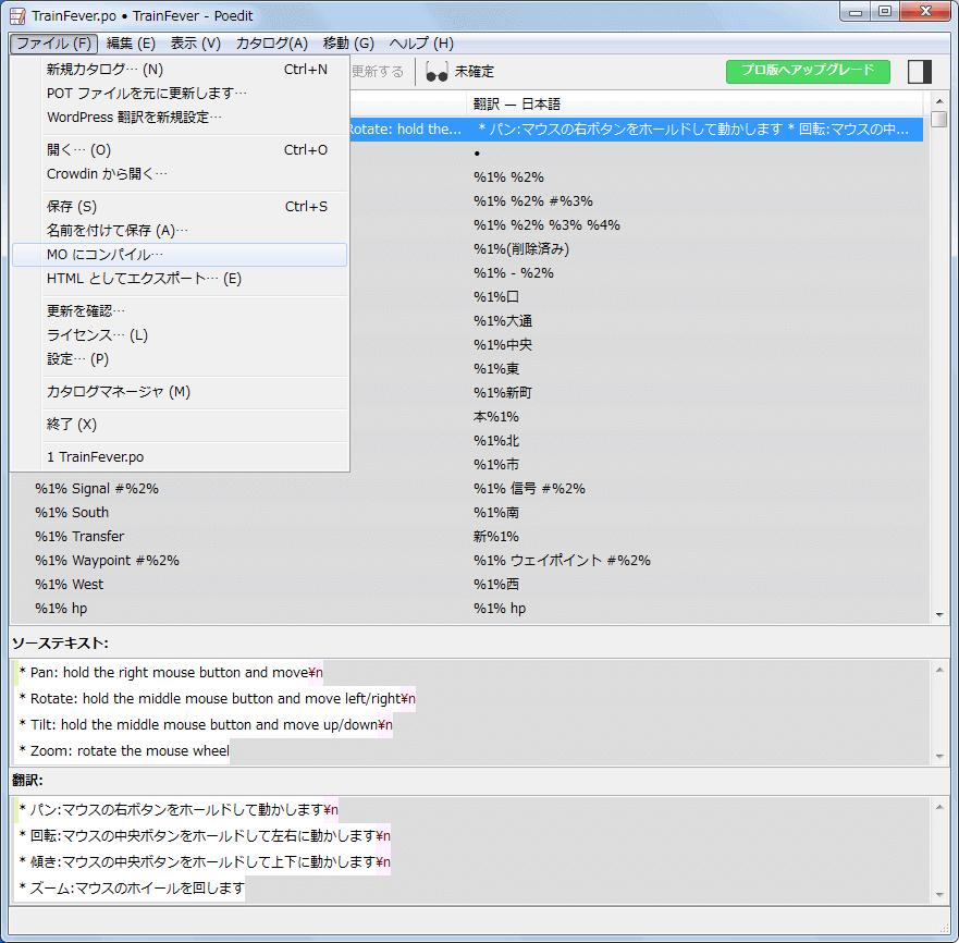 PC ゲーム Train Fever ゲームプレイ最適化メモ、Train Fever 日本語ファイル編集方法、Poedit で開いた po ファイルから mo ファイルに手動でコンパイルしたい場合はメニューからファイル → MO にコンパイルをクリック