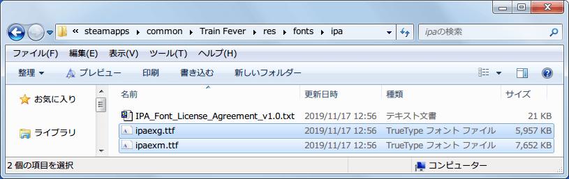 PC ゲーム Train Fever ゲームプレイ最適化メモ、Train Fever フォント変更方法、ゲームインストール先 res\fonts\ipa フォルダにある ipaexg.ttf と ipaexm.ttf フォントファイルを変更したいフォントに差し替え