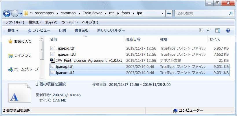 PC ゲーム Train Fever ゲームプレイ最適化メモ、Train Fever フォント変更方法、ゲームインストール先 res\fonts\ipa フォルダにある ipaexg.ttf と ipaexm.ttf フォントファイルをバックアップ、変更したいフォントファイルを ipaexg.ttf と ipaexm.ttf にリネーム(名前変更)して差し替え
