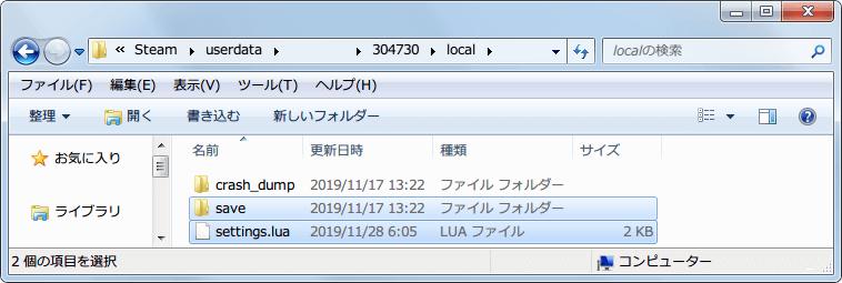 PC ゲーム Train Fever ゲームプレイ最適化メモ、Train Fever 設定情報、Train Fever - セーブデータ・設定ファイル保存場所、Steam 版 Train Fever の場合、Steam\userdata\(user-id)\304730\local フォルダ内にあるセーブファイルが格納されている save フォルダと settings.lua システム設定ファイル